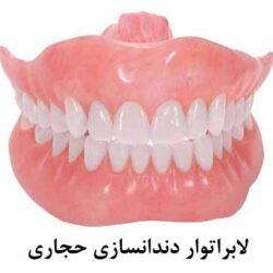 لابراتوار دندانسازی حجاری
