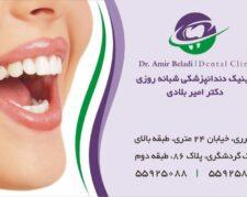 دکتر امیر بلادی – دندانپزشک