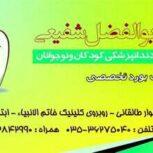 دکتر ابوالفضل شفیعی – دندانپزشک اطفال