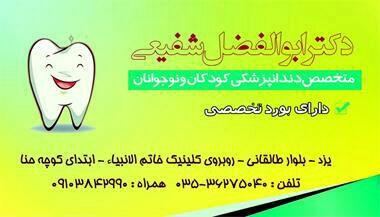 دکتر ابوالفضل شفیعی-دندانپزشک اطفال