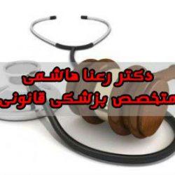Dr-Rana-Hashemi-