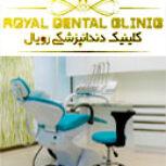 کلینیک دندانپزشکی رویال
