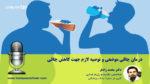 چاقی موضعی و توصیههای لازم برای درمان چاقی