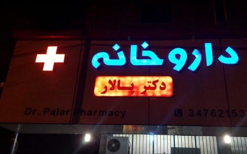 داروخانه دکتر پالار - مازندران - نکاء