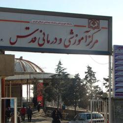 بیمارستان کودکان قدس قزوین