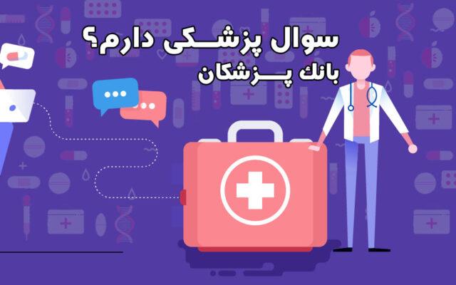 سوال پزشکی دارم – پاسخ سوالات پزشکی شما در بانک پزشکان