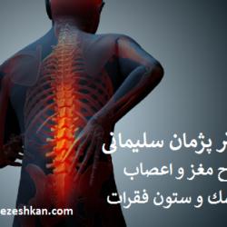 دکتر پژمان سليمانی - جراح مغز و اعصاب